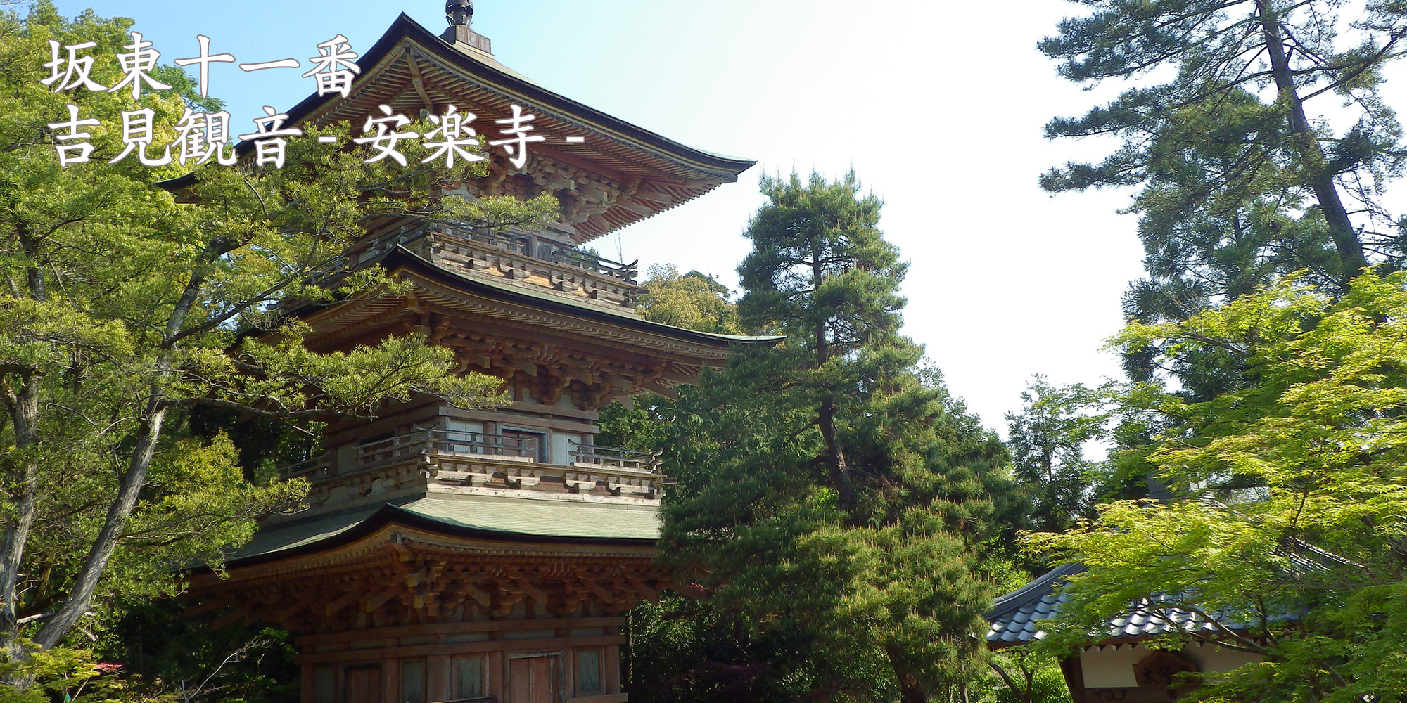 吉見観音-安楽寺-